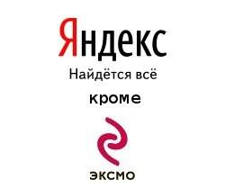 Yandex принудят удалить из поиска пиратские копии книжек