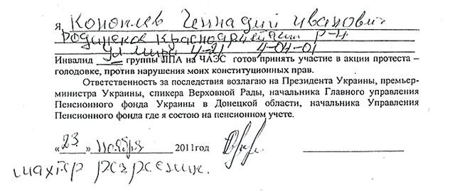 Убитый шахтер упрекнул в собственной гибели Януковича