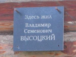 В Дивногорске находится эксклюзивный портрет Высоцкого
