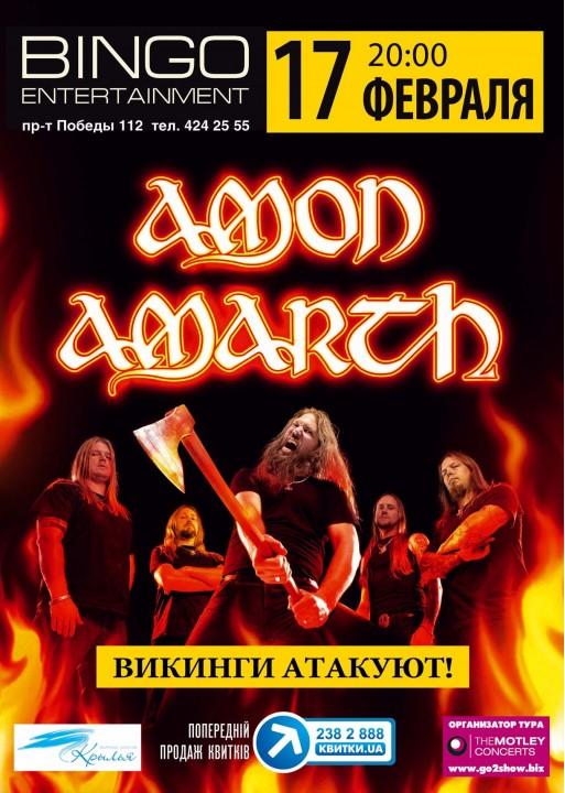 17 марта в первый раз на Украине выступит команда AMON AMARTH