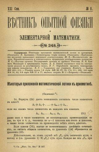 Чему действительно изучали в русской школе?