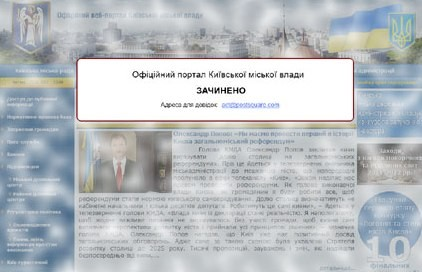 Веб-сайт Попова выключили за неуплату