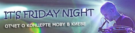 Moby производит подлинник ремиксов