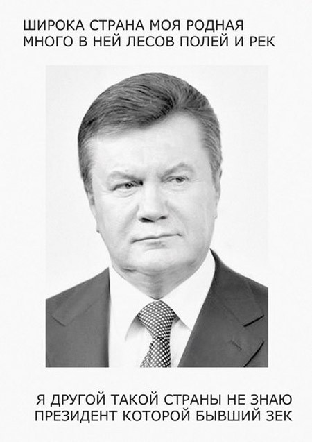 За листовку с Януковичем абитуриентов наказали на 221 гривну