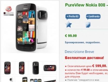 Обнародована азиатская стоимость на Нокия 808 PureView