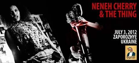 Neneh Cherry выступит в Запорожье