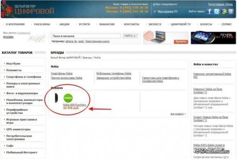 Обнародована стоимость на Нокия 808 PureView в России