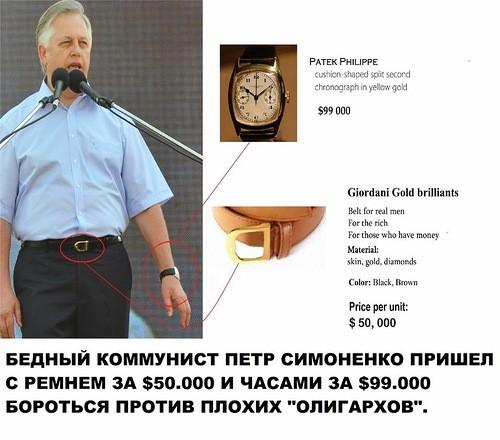 Сколько стоят часы и ремень Симоненко?
