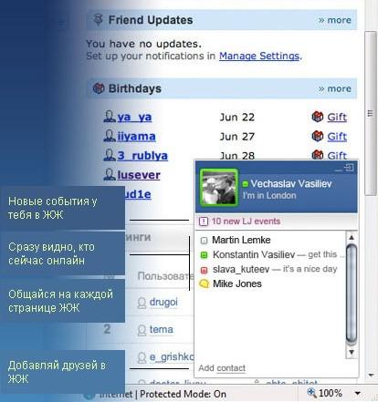 LiveJournal Messenger: строп для владельцев блогов